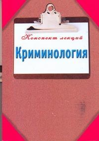 Криминология. Конспект лекций Сергеева И.П.
