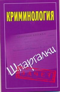 Орлова М.В. - Криминология. Шпаргалки обложка книги