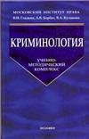 Гладких В.И. - Криминология:учебно-методический комплекс обложка книги