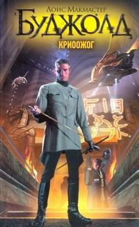 Буджолд Л.М. - Криоожог обложка книги