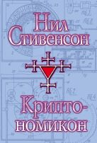 Стивенсон Н. - Криптономикон' обложка книги