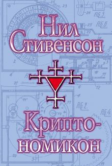 Стивенсон Н. - Криптономикон обложка книги