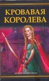 Кинг Сьюзен Фре - Кровавая королева обложка книги