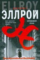 Эллрой Д. - Кровавая луна' обложка книги