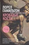 Гамильтон Л. - Кровавые Кости обложка книги