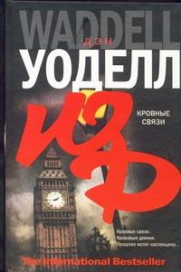 Кровные связи обложка книги