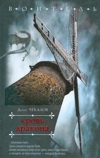 Кровь дракона обложка книги