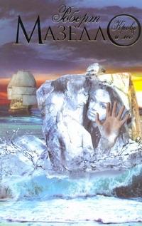 Мазелло Роберт - Кровь и лед обложка книги