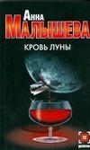 Кровь Луны Малышева А.В.