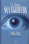 Малышева А.В. - Кровь Луны обложка книги