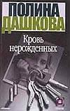 Кровь нерожденных обложка книги