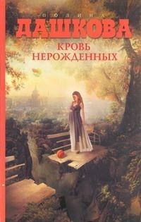 Дашкова П.В. - Кровь нерожденных обложка книги