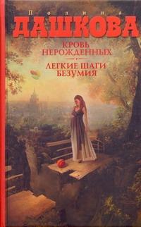 Дашкова П.В. Кровь нерожденных. Легкие шаги безумия дашкова п в кровь нерожденных
