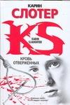 Слотер К. - Кровь отверженных обложка книги