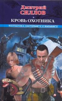 Силлов Д.О. - Кровь Охотника обложка книги