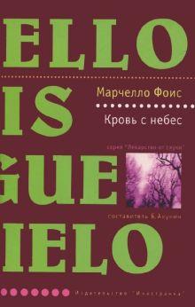 Фоис М. - Кровь с небес обложка книги