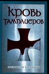 Хольбайн В. - Кровь Тамплиеров обложка книги