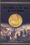 Пикуль В.С. - Кровь, слезы и лавры обложка книги