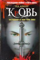 Деккер Тед - Кровь. Царство химер' обложка книги