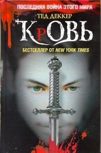 Деккер Тед - Кровь. Царство химер обложка книги