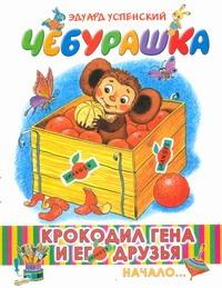 Успенский Э.Н. - Крокодил Гена и его друзья. [Кн. 1.] Чебурашка обложка книги