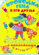 Воробьев А. - Крокодил Гена и его друзья. Раскраска с наклейками' обложка книги