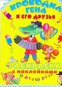 Воробьев А. - Крокодил Гена и его друзья. Раскраска с наклейками обложка книги