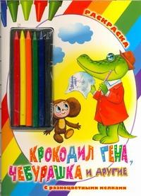 Воробьев А. - Крокодил Гена, Чебурашка и другие. Раскраска обложка книги