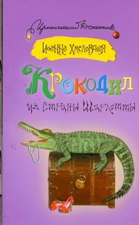 Крокодил из страны Шарлотты обложка книги