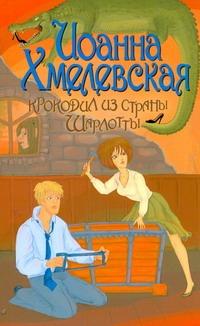 Хмелевская И. - Крокодил из страны Шарлотты обложка книги