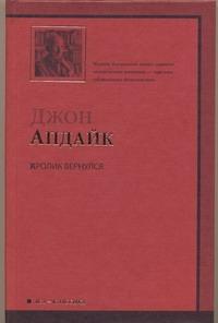 Апдайк Д. - Кролик вернулся обложка книги