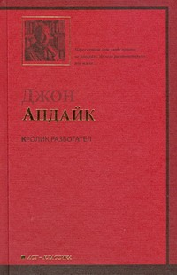 Апдайк Д. - Кролик разбогател обложка книги