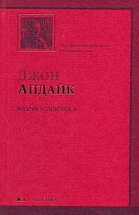 Апдайк Д. - Кролик успокоился обложка книги