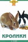О`Нил А. - Кролики обложка книги