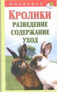 Горбунов В.В. - Кролики. Разведение, содержание, уход обложка книги