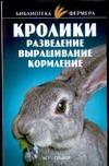 Александров С.Н. - Кролики. Разведение. Выращивание. Кормление обложка книги