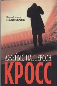 Паттерсон Д. - Кросс обложка книги