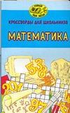 Мантуленко В.Г. - Кроссворды для школьников обложка книги