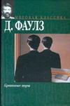 Кротовые норы Фаулз Д.