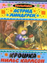 Линдгрен А. - Крошка Нильс Карлсон обложка книги