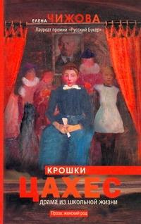 Чижова Е.С. - Крошки Цахес обложка книги
