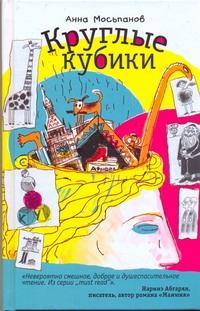 Мосьпанов Анна - Круглые кубики обложка книги