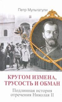 Мультатули П.В. - Кругом измена, трусость и обман обложка книги