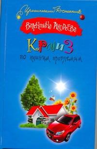 Андреева Валентина - Круиз по лишним проблемам обложка книги