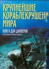 Яровая М.С. - Крупнейшие кораблекрушения мира обложка книги