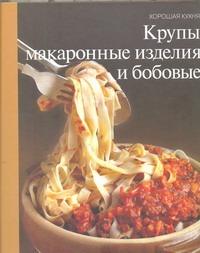 Парфенова Т. - Крупы, макаронные изделия и бобовые обложка книги