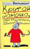 Вильмонт Е.Н. - Крутая дамочка, или Нежнее чем польская панна обложка книги