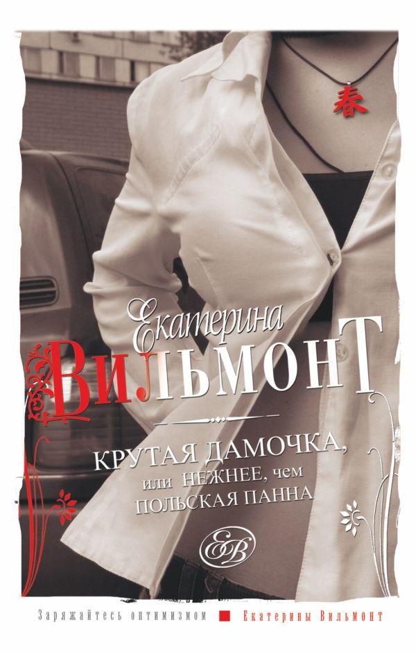Крутая дамочка, или Нежнее чем польская панна Вильмонт Е.Н.