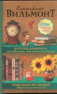 Вильмонт Е.Н. - Крутая дамочка, или Нежнее чем польская панна. Подсолнухи зимой (Крутая дамочка- обложка книги