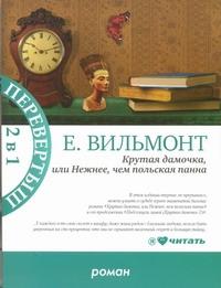 Вильмонт Е.Н. - Крутая дамочка, или Нежнее чем польская панна. Подсолнухи зимой (Крутая дамочка-2) обложка книги